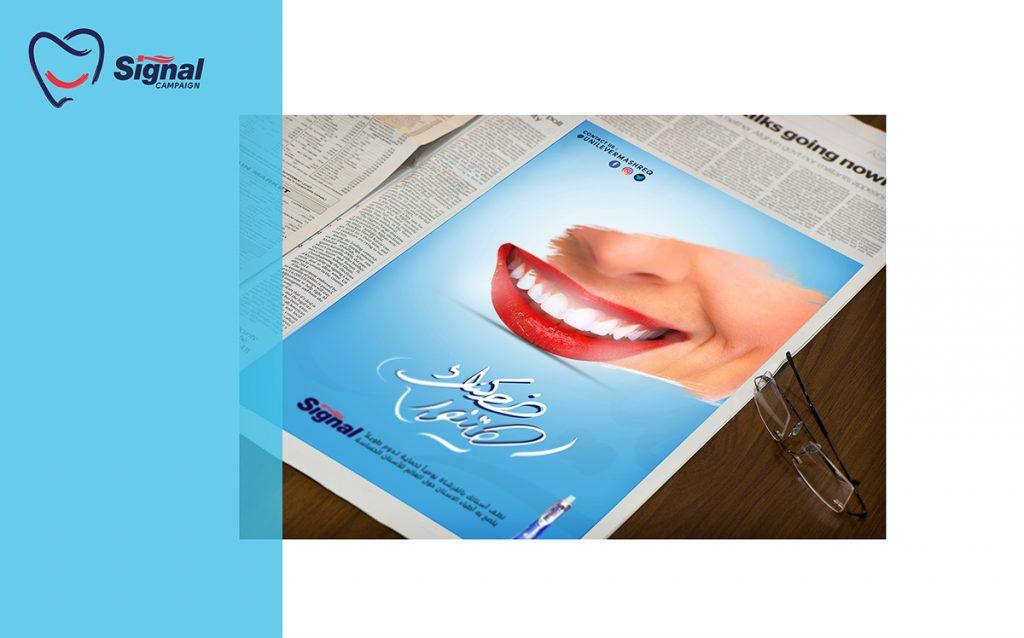 خمیردندان سیگنال کمپینی برای مجلات و روزنامه های مصر
