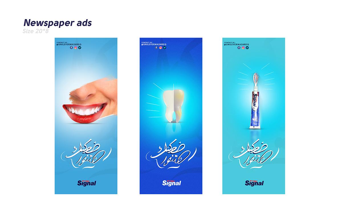 تبلیغات برند معروف سیگنال برای روزنامه و مجلات مصر